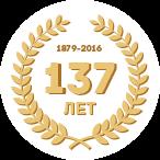137 лет